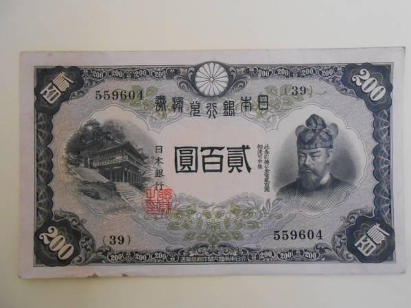 改正兌換券 藤原 200円