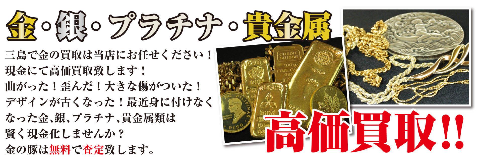三島で金の買取は当店にお任せください。無料で査定、賢く現金化