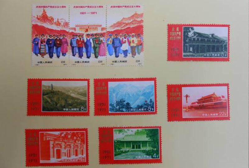 中国共産党50周年記念切手
